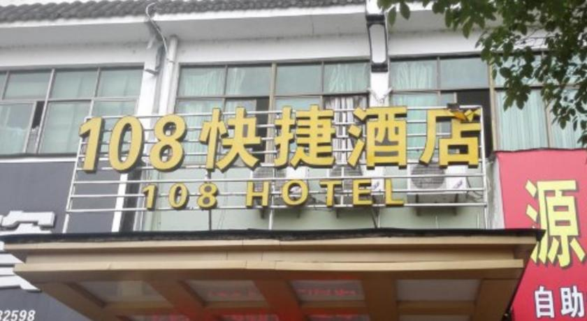 More about Wuyuan 108 Express Hotel