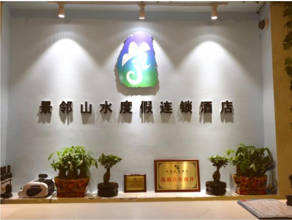 大厅 景邻山水度假连锁酒店青龙峡店 (Jinglin Shanshui Holiday Hotel Qing Long Xia Branch)