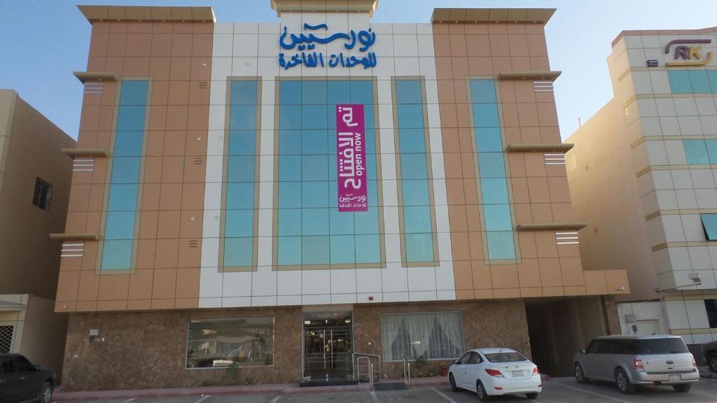 Best Price on Noorseen Aparthotel in Riyadh + Reviews!