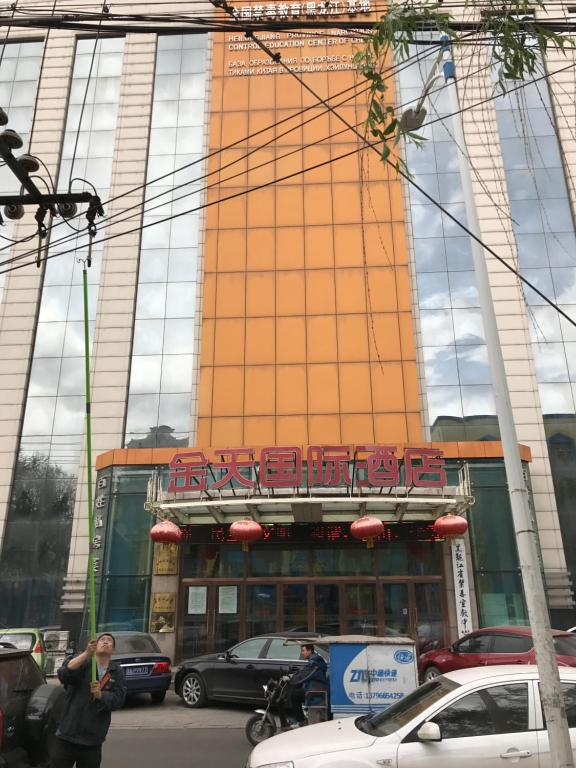 哈尔滨金天国际酒店 (Harbin Jin Tian International Hotel)