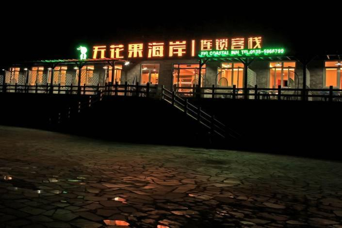无花果海岸连锁客栈(蓬莱海水浴场店) (Fig Coast Boutique Inn(Penglai Sea Bathing Beach Branch))