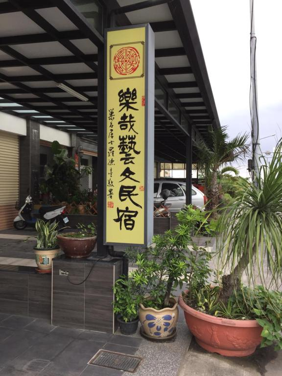 乐哉艺文民宿  (Le zai arts Bed and Breakfast)