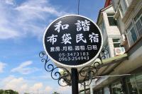 Harmony Guest House, Проживание в семье - Budai