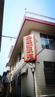 Beidaihe Shanlianju Homestay, Отели - Циньхуандао