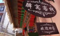 Yiwo Inn, Privatzimmer - Lhasa