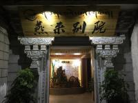 Yanlai Guesthouse, Vendégházak - Lhásza
