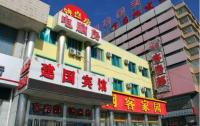 Baotou Jianguo Inn, Hotels - Baotou