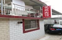 Huaxi Hotel, Alloggi in famiglia - Qinhuangdao