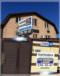 Mini hotel Stachki 320