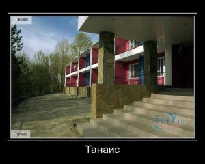 Туристский комплекс Танаис, Семикаракорск