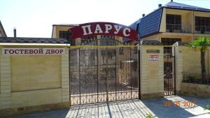 Гостевой дом Россия, Головинка