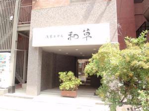 obrázek - Asakusa Hotel Wasou