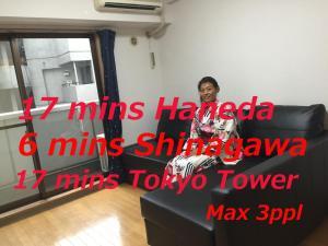 Takako's house Haneda