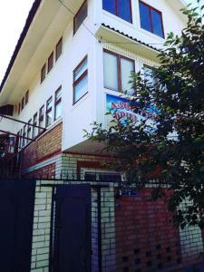 Мини-гостиница Азовский бриз, Ейск