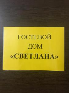Гостевой дом Светлана - фото 22