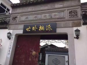 Suzhou Dongshan Xanadu Inn, Alloggi in famiglia  Suzhou - big - 10