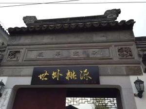 Suzhou Dongshan Xanadu Inn, Alloggi in famiglia  Suzhou - big - 40