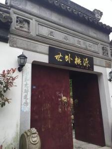 Suzhou Dongshan Xanadu Inn, Alloggi in famiglia  Suzhou - big - 48