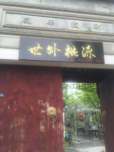 Suzhou Dongshan Xanadu Inn, Alloggi in famiglia  Suzhou - big - 57