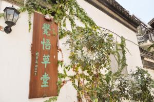 Suzhou Dongshan Xanadu Inn, Alloggi in famiglia  Suzhou - big - 144