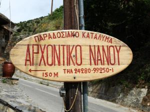 Archontiko Nanou