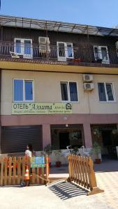 Отель Аэлита, Лермонтово