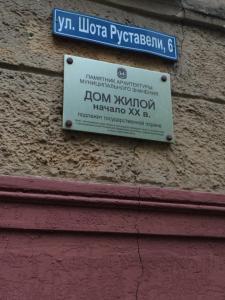 Apartment on Shota Rustaveli