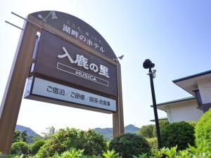 Iruka no Sato Musica, Hotely  Inuyama - big - 11