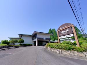 Iruka no Sato Musica, Hotely  Inuyama - big - 10