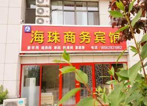 Haizhu Business Inn, Hotel  Huangdao - big - 3