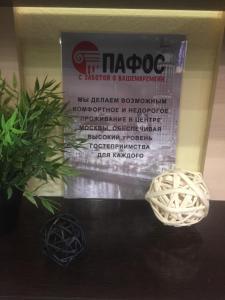 Pathos na Kremlevskoy, Penzióny  Moskva - big - 40