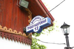 Гостевой дом Rivervilla - фото 20