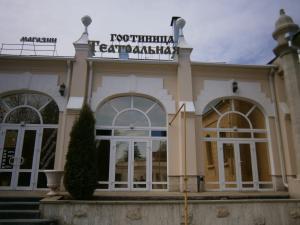 Отель Театральная - фото 4