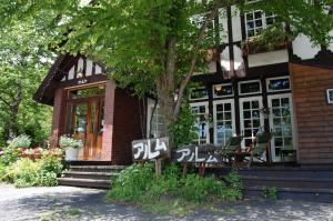 Petit Hotel Alumu