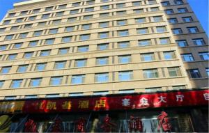 Hohhot Kaiji International Business Hotel, Отели  Хух-Хото - big - 8