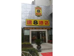 Super 8 Fuzhou Zhangle Middle Xiyang Road, Hotel  Fuzhou - big - 9