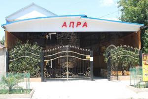 Гостевой дом Апра - фото 16