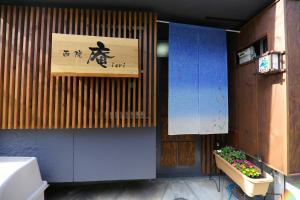 Iori, Дома для отпуска  Киото - big - 24