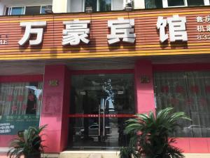 Deqing Wan Hao Hotel