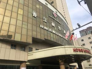 Фото отеля Hongkong Lihua Hotel
