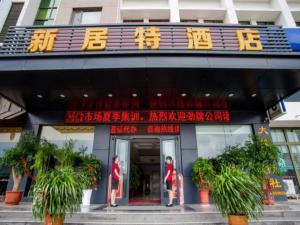 Weihai Xin Ju Te Hotel, Hotels  Weihai - big - 1