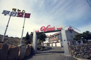 Jeju Venus Drive-in Motel, Motel  Jeju - big - 1