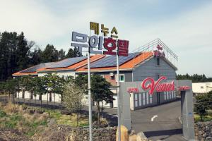 Jeju Venus Drive-in Motel, Motel  Jeju - big - 24