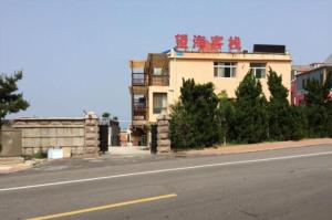 Weihai Wanghai Hostel, Penzióny  Weihai - big - 13