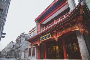 Пекин - Beijing Palace Hotel