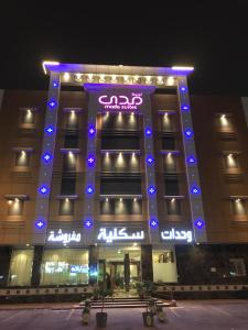 Mada Suites, Aparthotels  Riad - big - 1