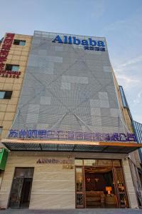 Alibaba Hotel Mudu Branch, Szállodák  Szucsou - big - 14