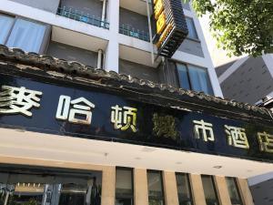 Wuzhen Maihamu Hotel