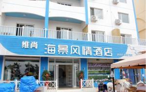 Weihai Weishang Fengqing Hotel, Hotels  Weihai - big - 21