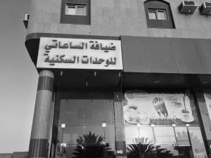 Diyafat Al Sa'ati, Apartmanhotelek  Yanbu - big - 35